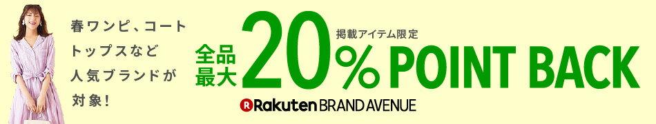 人気ファッションブランドが全品最大20%ポイントバック!
