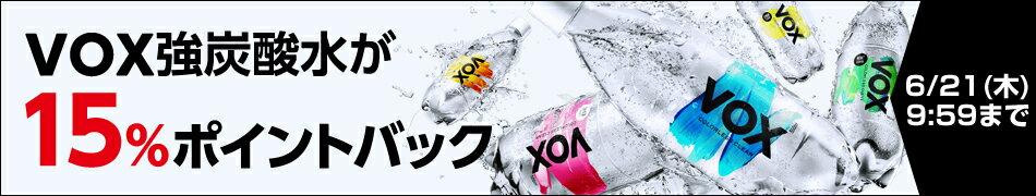 VOX強炭酸水が15%ポイントバック!