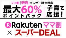 ママ割【新規】メンバー限定!+10%ポイントバック!