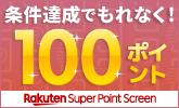 楽天スーパーポイントスクリーン