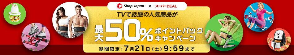 TVで話題の人気商品が最大50%ポイントバック!