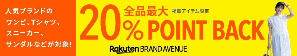 人気ファッションブランドが全品最大20%ポイントバック