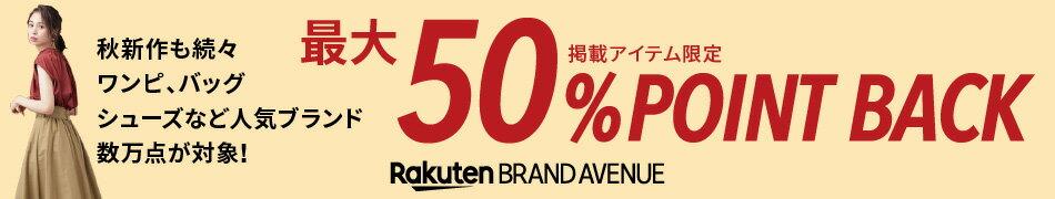 ファッション公式ブランドが全品最大50%ポイントバック