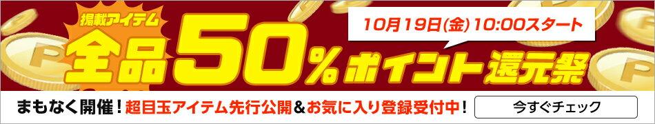 10/19(金)10時スタート!掲載アイテム全品50%ポイント還元祭