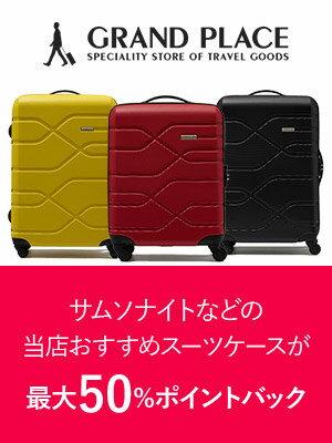 サムソナイトなどのスーツケースが最大50%ポイントバック!