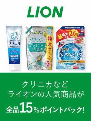 LIONの人気商品が15%以上ポイントバック!