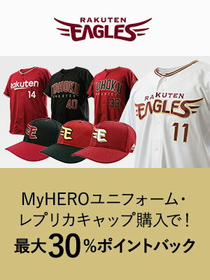 MyHEROユニフォーム・レプリカキャップ購入で!最大30%ポイントバック