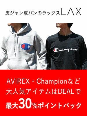AVIREX,Championなど大人気アイテムはDEALで 最大ポイントバック