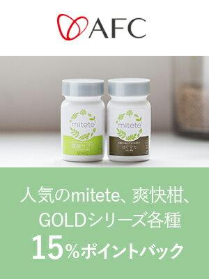 人気のmitete、爽快柑、GOLDシリーズ各種15%ポイントバック!