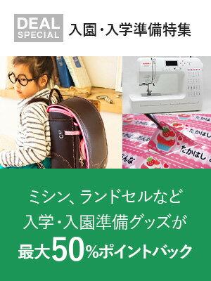 入園・入学準備グッズが最大50%ポイントバック!