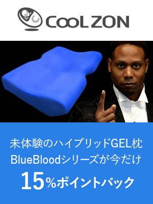 未体験のハイブリッドGEL枕!BlueBloodシリーズが15%ポイントバック!