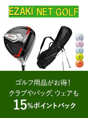 ゴルフ用品が15%ポイントバック!