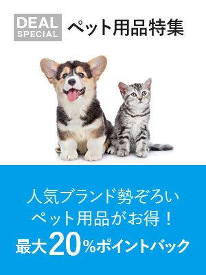人気ブランド勢ぞろい ペット用品がお得!最大20%ポイントバック