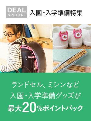 入園・入学準備特集!最大20%ポイントバック