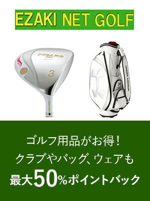 ゴルフ用品が最大50%ポイントバック