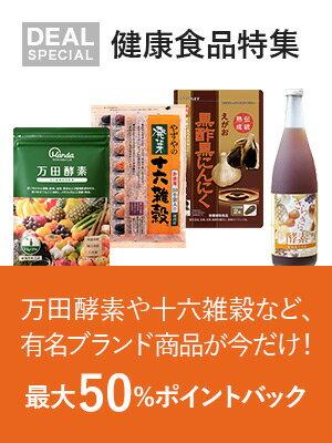 春の健康食品特集