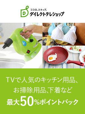 TVで人気のキッチン用品、お掃除用品、下着など最大50%ポイントバック!