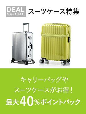 スーツケース特集第2弾