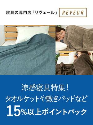 涼感寝具特集!15%以上ポイントバック