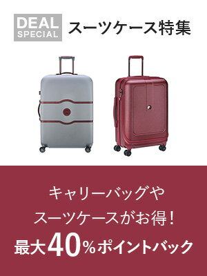スーツケース特集