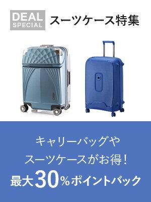 スーツケース特集第4弾