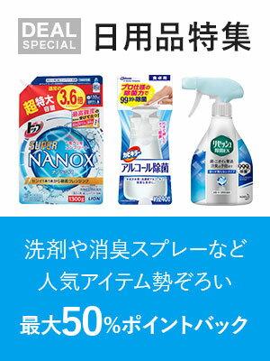 洗剤や消臭スプレーなど人気アイテム勢ぞろい 最大50%ポイントバック