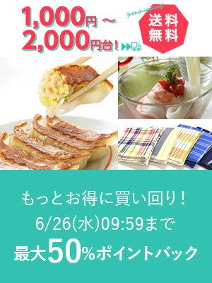 1,000円〜2,000円台!送料無料特集