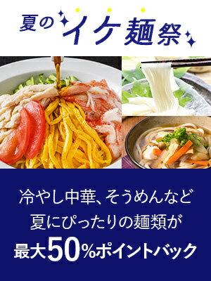 夏のイケ麺祭!冷やし中華、そうめんなどが最大50%ポイントバック