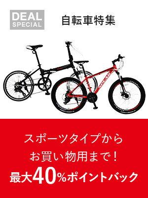 自転車特集!最大40%ポイントバック