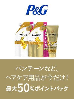【BigDEAL】P&G パンテーン