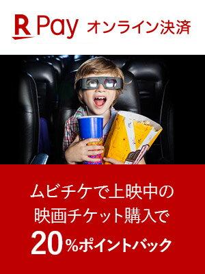 楽天PAY×ムビチケ×スーパーDEAL