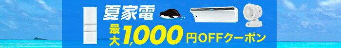 最大1,000円オフクーポン発行!更に最大ポイント20倍アイテムも