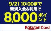 楽天カード新規入会&利用で今なら8,000ポイントプレゼント!
