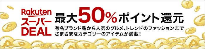 【楽天スーパーDEAL】ポイントざくざく!人気ブランドが毎日ポイント高還元