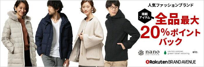 ファッション公式ブランド 全品最大20%ポイントバック
