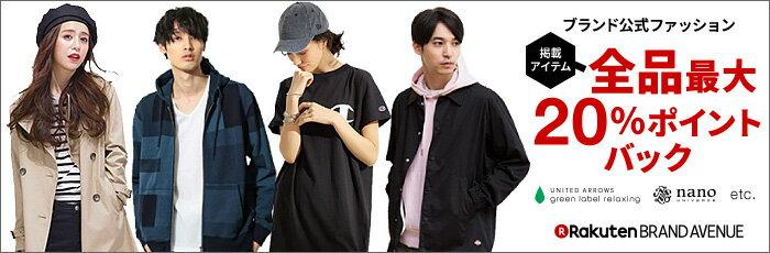 人気ファッションブランドが掲載アイテム全品最大20%ポイントバック