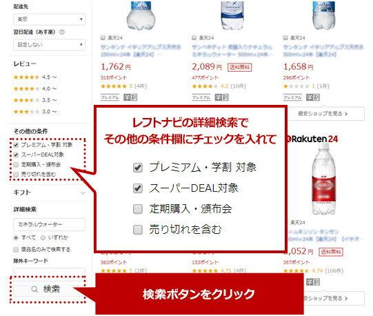 スーパーDEAL対象商品の検索方法