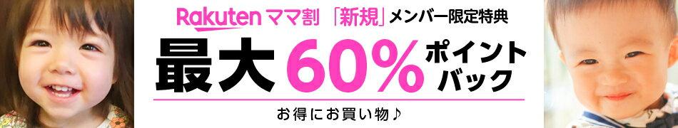 ママ割新規メンバー限定!スーパーDEAL最大60%ポイントバック!