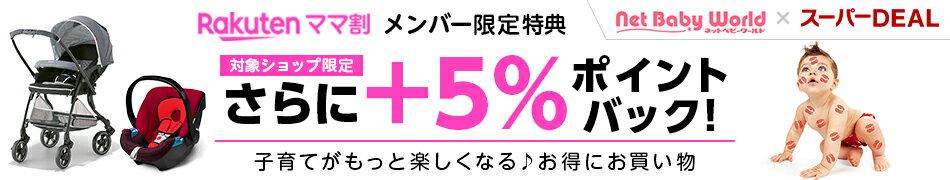 ママ割メンバー限定!ネットベビー商品がさらに+5%ポイントバック!