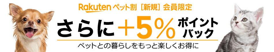 ペット割新規会員限定!スーパーDEAL+5%ポイントバック!