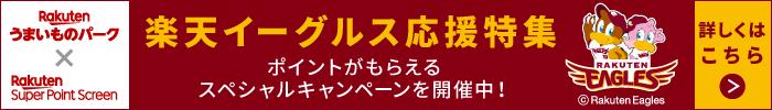 楽天イーグルス応援特集│楽天スーパーポイントスクリーン