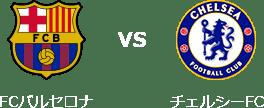 FCバルセロナ VS チェルシーFC