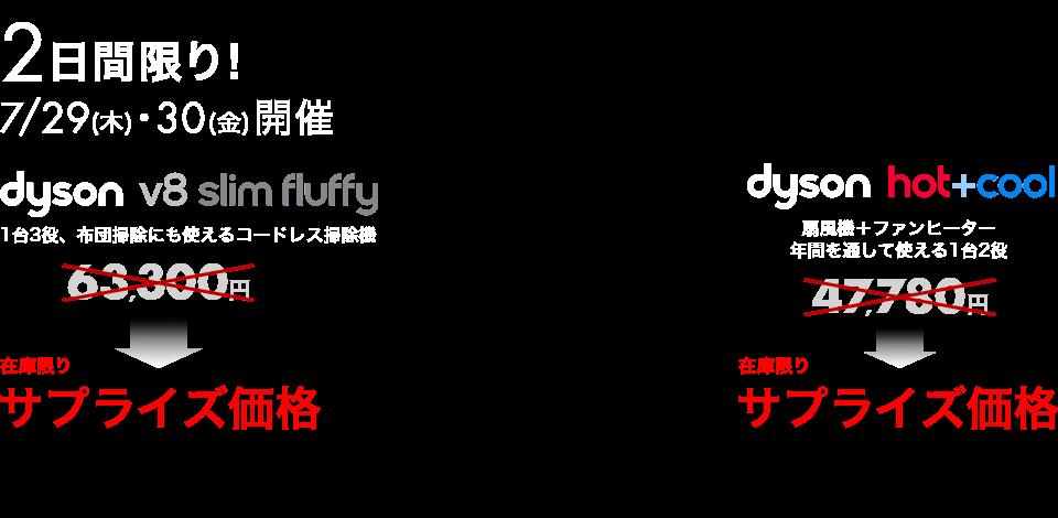 2日間限り!7/29(木)・30(金)開催