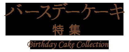 バースデーケーキ特集