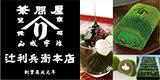 創業萬延元年 京都・宇治 辻利兵衛本店