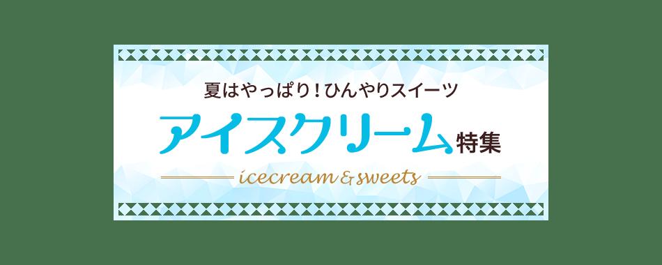 345da2413f2397 楽天市場】アイスクリーム特集 暑さを乗り切るひんやりスイーツ