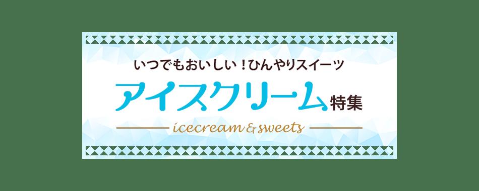 ひんやりスイーツ アイスクリーム特集