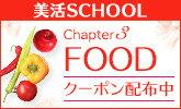 美活SCOOL Chapter FOOD クーポン配布中