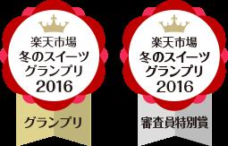 楽天市場 冬のスイーツグランプリ 2016 グランプリ 特別賞