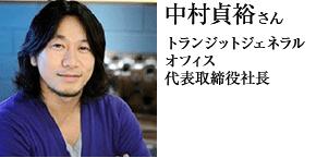 中村貞裕さん トランジェネナルオフィス 代表取締役社長